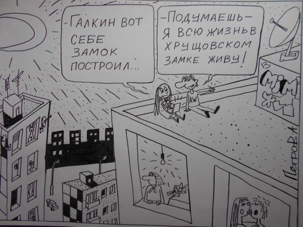 Карикатура: каждому свое, Петров Александр