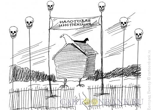 Карикатура: Налоговая инспекция, Богорад Виктор