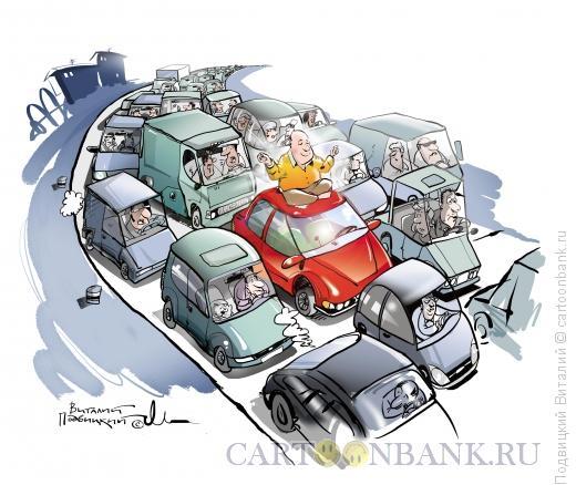 Карикатура: Спокоен в пробке, Подвицкий Виталий