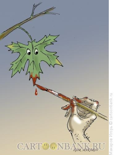 Карикатура: краски осени, Макаров Игорь