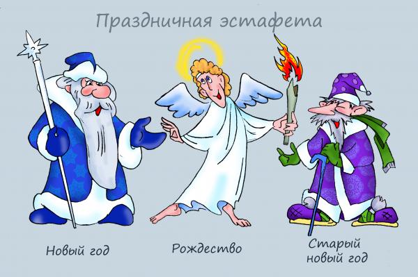 Карикатура: Праздник, Праздник, Kapry