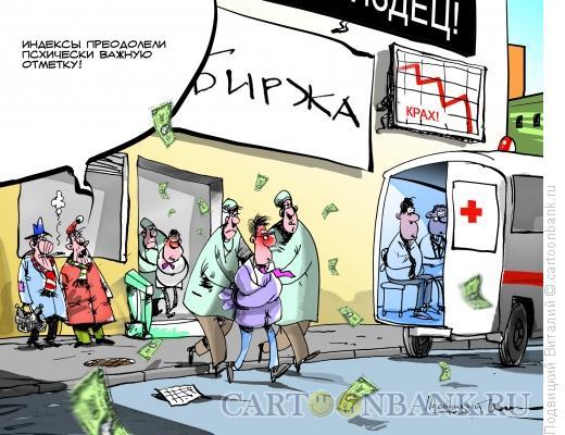 Карикатура: Психическая отметка, Подвицкий Виталий
