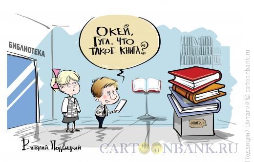 Карикатура: Что такое книга?, Подвицкий Виталий