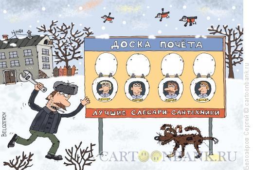 Карикатура: Сантехник, Белозёров Сергей