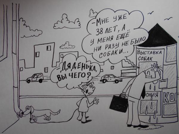 Карикатура: хочу собаку, Петров Александр