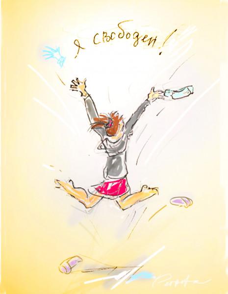 Карикатура: Здорова!, Perpeta