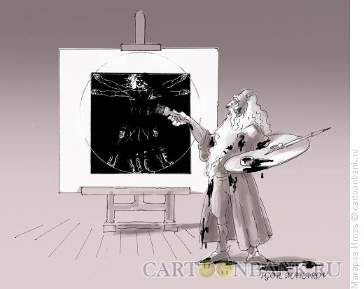 Карикатура: черный квадрат4, Макаров Игорь