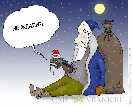 Карикатура: Чужой праздник, Тарасенко Валерий