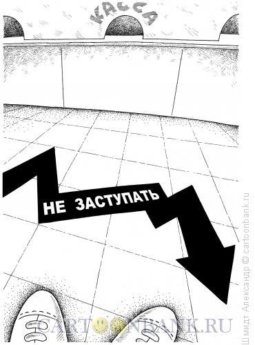 Карикатура: Не заступать! Кризис. (ч/б), Шмидт Александр