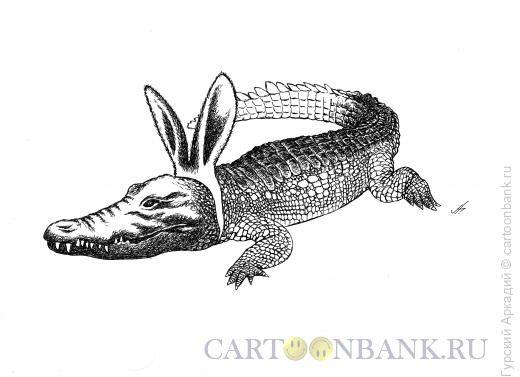 Карикатура: крокодил, Гурский Аркадий