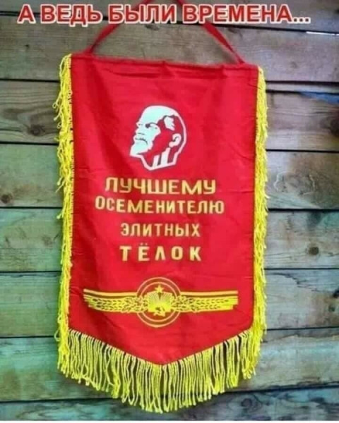 Мем: Вперёд, к победе коммунизма!, Старпер