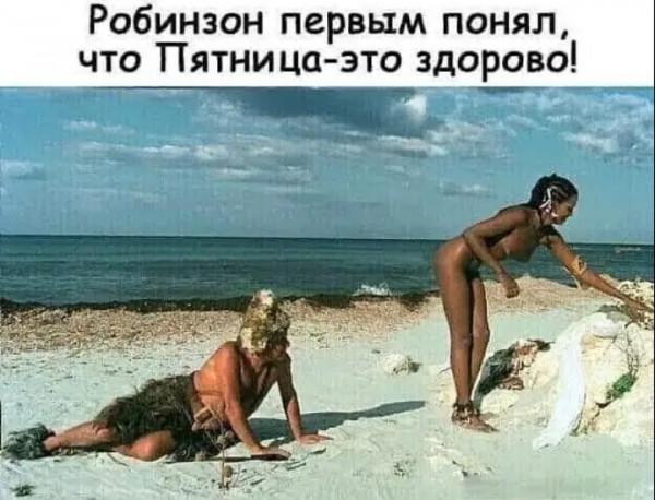 Мем: Правильная Пятница, Дмитрий Анатольевич