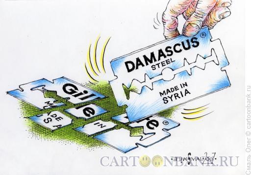 Карикатура: Дамасская сталь, Смаль Олег