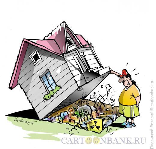 Карикатура: Свалка под домом, Подвицкий Виталий