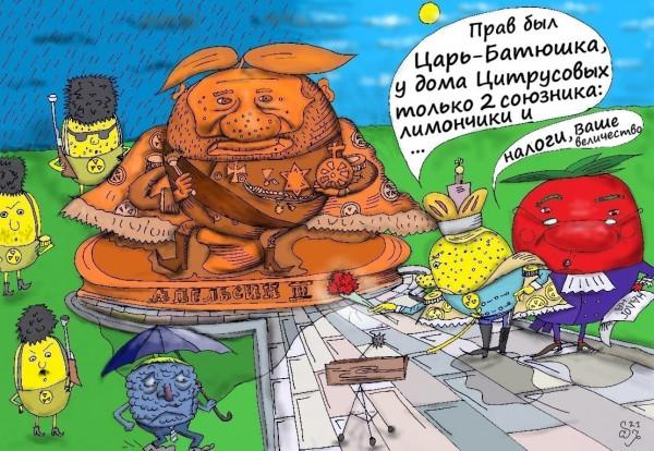 Карикатура: Великодержавные настроения, Hippolyte Sbodunoff
