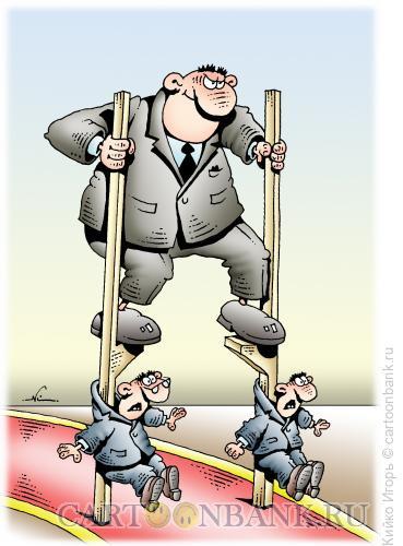 Карикатура: Ходули начальника, Кийко Игорь
