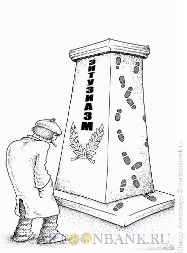 Карикатура: Памятник энтузиазму (ч/б), Шмидт Александр