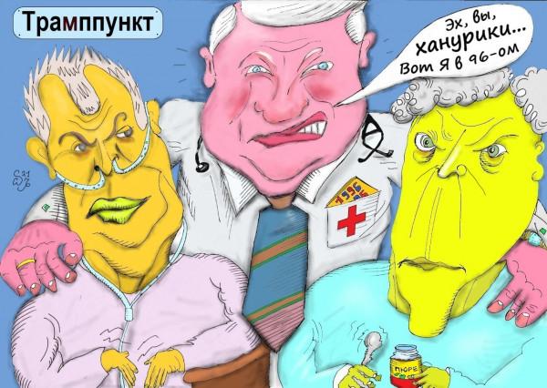 Карикатура: Политическое здоровье, Hippolyte Sbodunoff