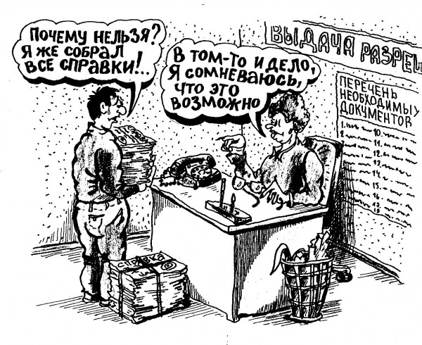 Карикатура: Тупик, backdanov