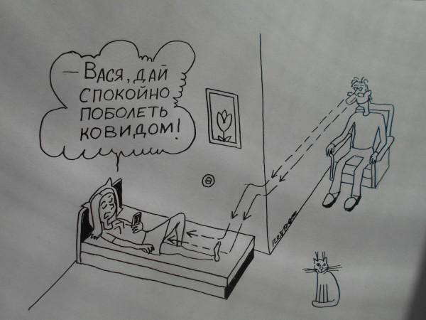 Карикатура: Ковид 19, Петров Александр