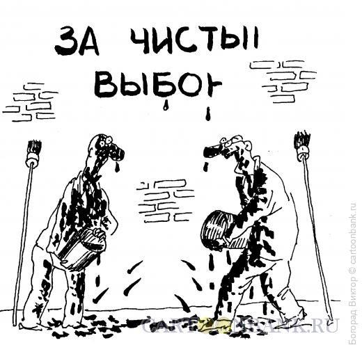 Карикатура: Лозунги и грязь, Богорад Виктор