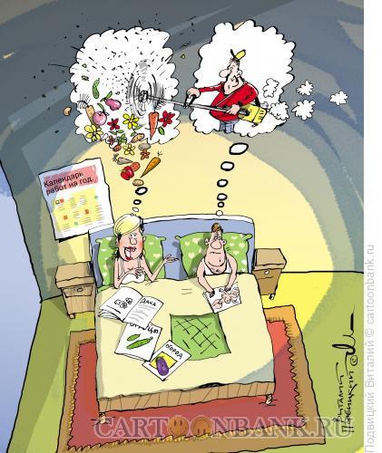 Карикатура: Не сезон, Подвицкий Виталий