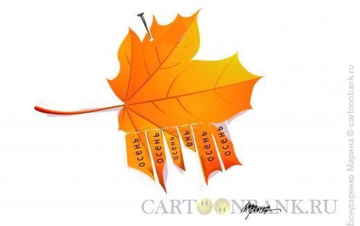 Карикатура: Осень Лист Объявления, Бондаренко Марина