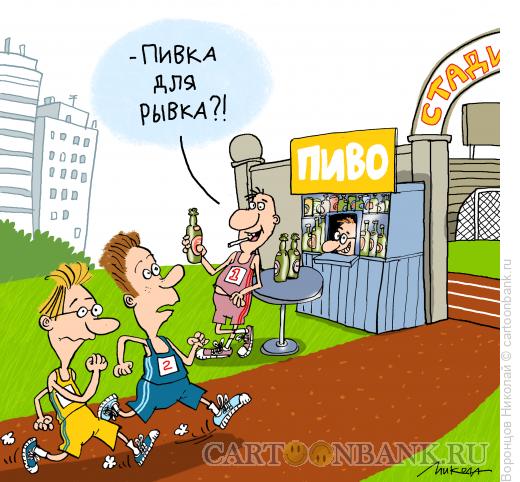 Карикатура: Пивка для рывка, Воронцов Николай