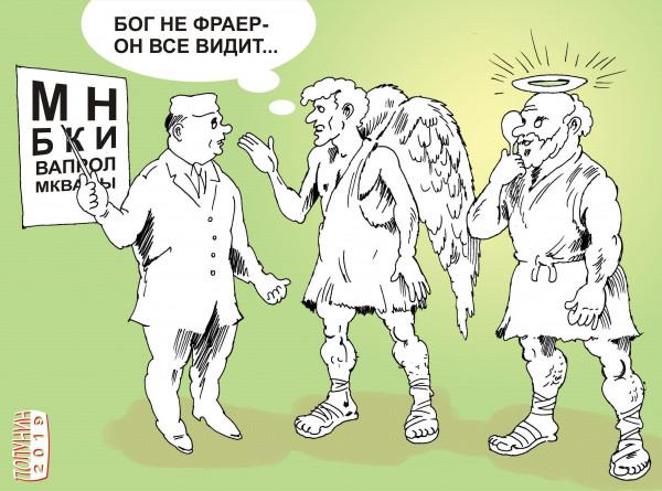 Карикатура: проверка зрения, АЛЕКСАНДР ПОЛУНИН