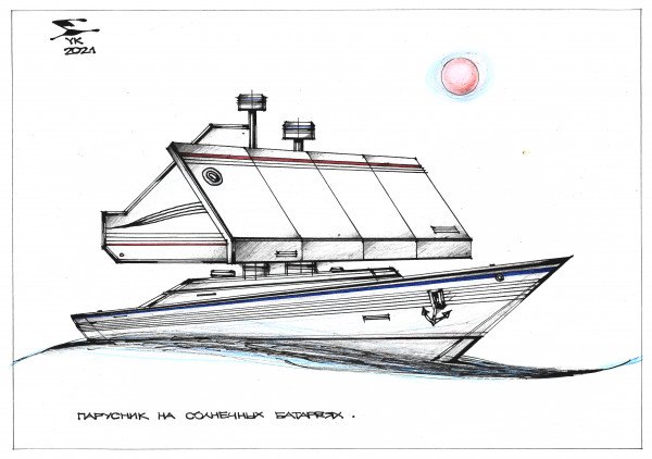 Карикатура: Парусник на солнечных батареях ., Юрий Косарев