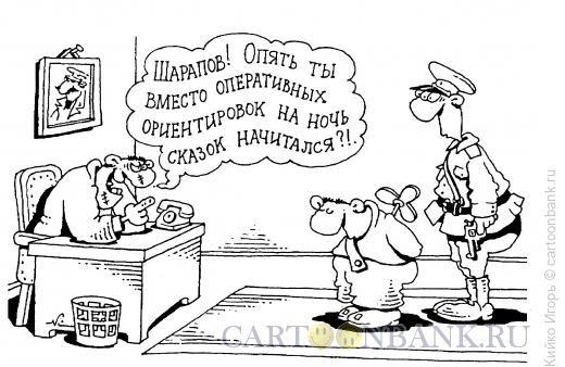 Карикатура: Сказка среди нас, Кийко Игорь