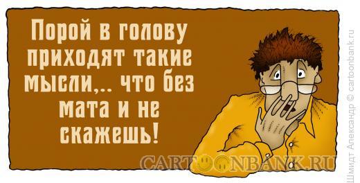 Карикатура: Так сказать-3, Шмидт Александр