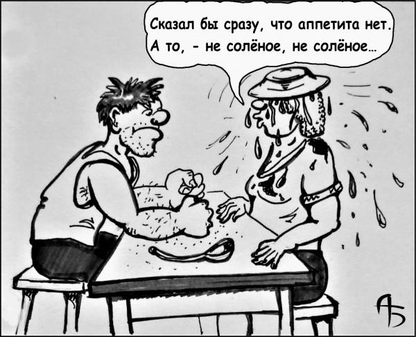 Карикатура: Капризы, backdanov