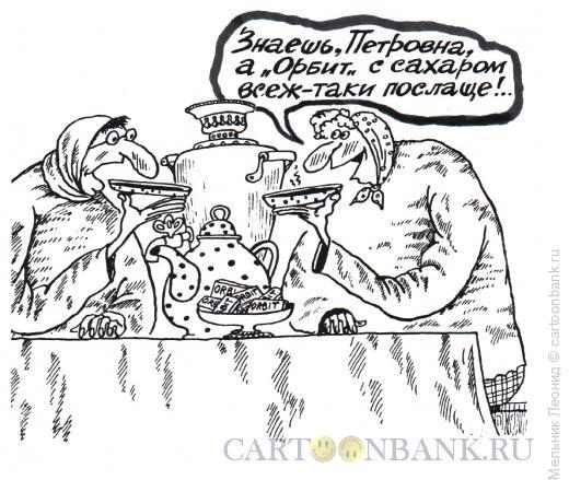Карикатура: Орбит без сахара, Мельник Леонид