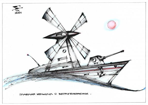Карикатура: Плавучая мельница с ветрогенератором ., Юрий Косарев