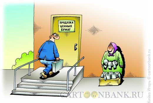Карикатура: Ценные бумаги, Кийко Игорь