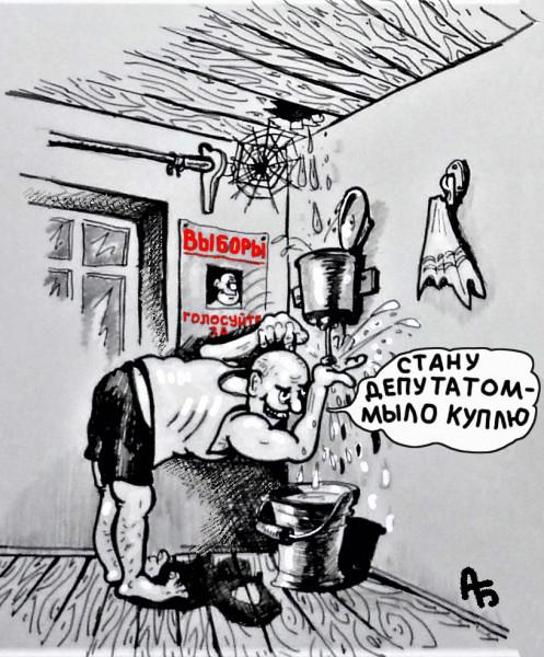Карикатура: Предвыборные обещания, backdanov