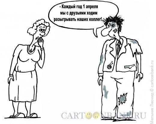 Карикатура: С 1 апреля!, Мельник Леонид