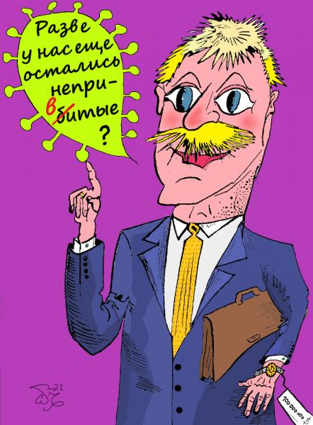 Карикатура: Блэйм гейм, Hippolyte Sbodunoff