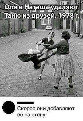 Мем: Удаление из друзей, Archimedean trousers
