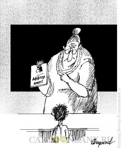 Карикатура: Современный язык, Богорад Виктор