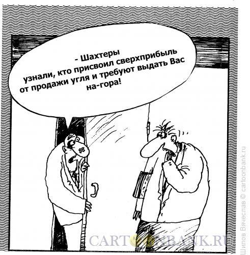 Карикатура: На-гора!, Шилов Вячеслав