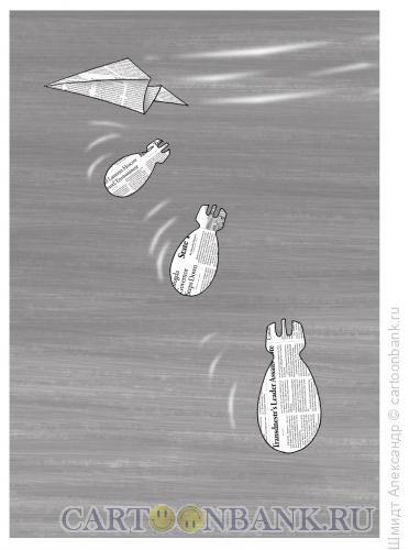 Карикатура: Газетная бомбардировка (ч/б), Шмидт Александр