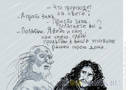 Карикатура: что происходит на свете?, Алёшин �горь