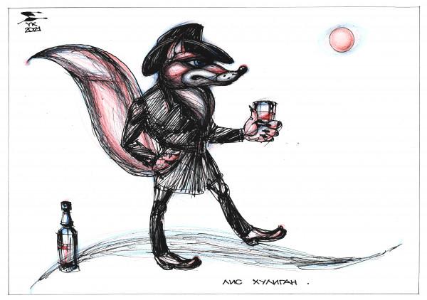 Карикатура: Лис хулиган ., Юрий Косарев