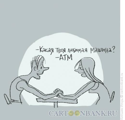 Карикатура: о любимом, Алёшин �горь