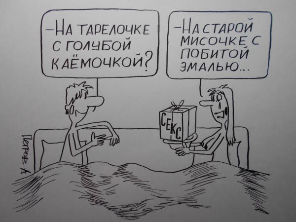 Карикатура: Секс, Петров Александр