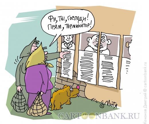 Карикатура: жадность, Кононов Дмитрий
