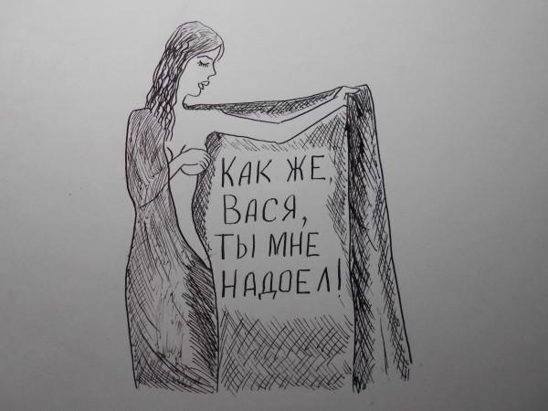 Карикатура: Женщина с покрывалом 39, Петров Александр