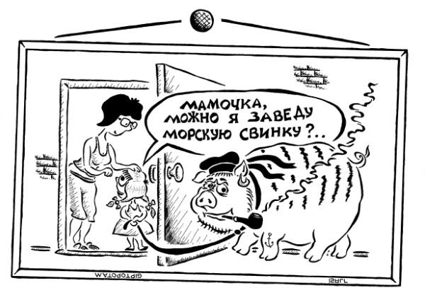 Карикатура: Дочки-мат...рицы, Giptopotam